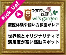 ピックアップフクロウのお庭