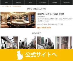 猫カフェMoCHA渋谷店