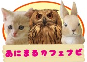 東京23区の動物カフェ厳選ガイドブック【あにまるカフェナビ】